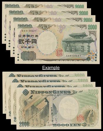 Open High resolution image of JAPAN: 2000 Yen Millennium Commemorative Notes